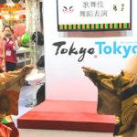 [Japan Expo 2019] Tokyo vous ouvre ses portes !